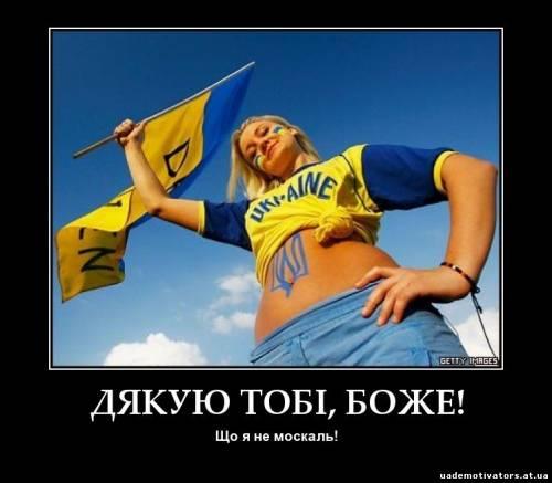 Українські демотиватори